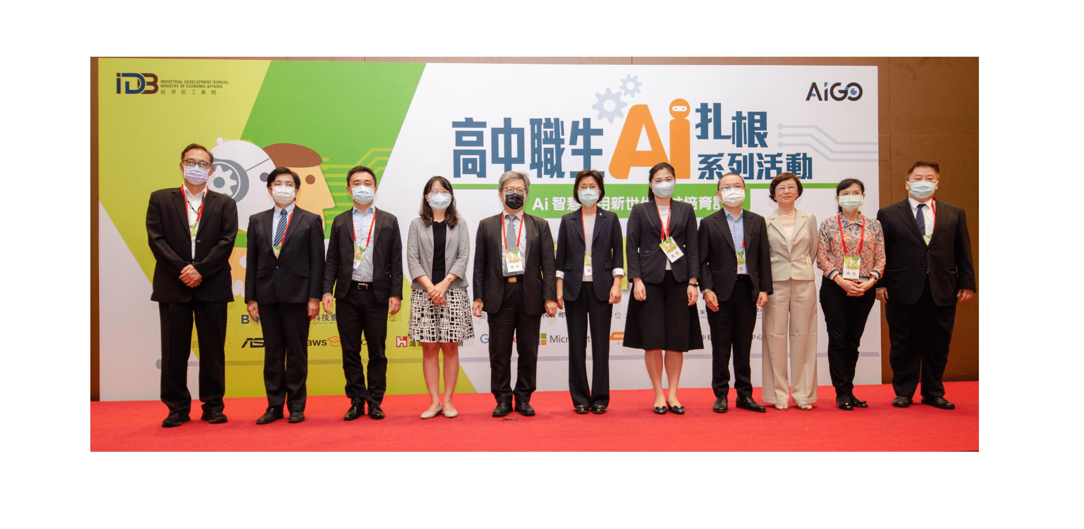 (AIGO) Program at Industrial Development